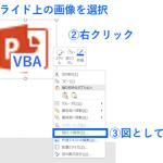 Powerpoint VBA を使って選択した図を現在のファイルと同じフォルダ内に保存する方法