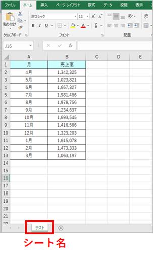 Excel売上表