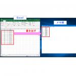 UiPath(RPA) と  UWSC(Windows マクロ)の比較、 Excel シートの内容をメモ帳に書き出す場合