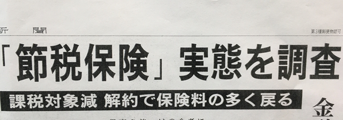 節税保険新聞