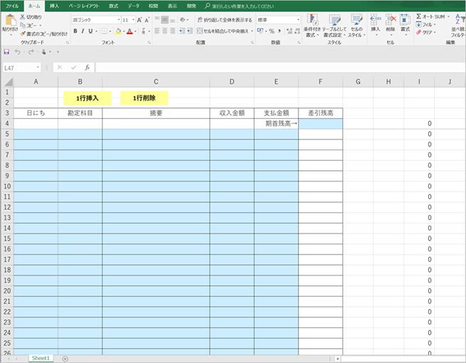 Excel現金出納帳