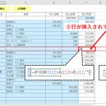 Excel 現金出納帳で行を挿入して上の行と同じ数式を入れるマクロ(VBA)