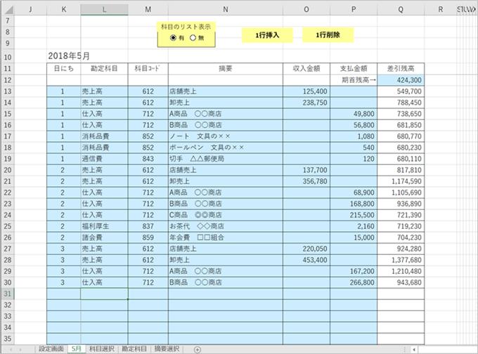 Excel VBA のユーザーフォームのオプションボタンで Excel 現金出納帳の勘定科目を選択して入力