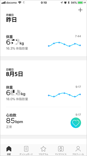 Nokia Health Mate 画面