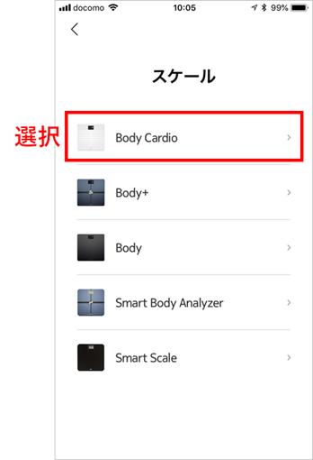 Body Cardio 選択