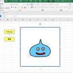 マクロ(Excel VBA)でスライムの色を変えてみる! For Each ステートメントを用いて図形の色を変更する方法
