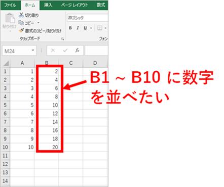 B1~B10に数字を並べる