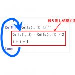 【初心者向け】Excel VBA(マクロ)繰り返し処理入門、Do 文の使い方