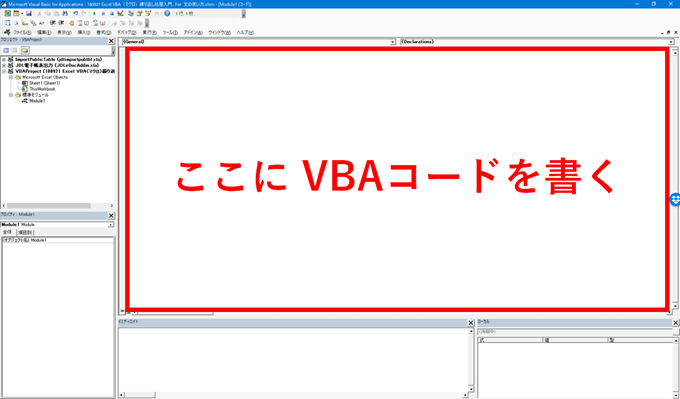 VBAコード書き込み