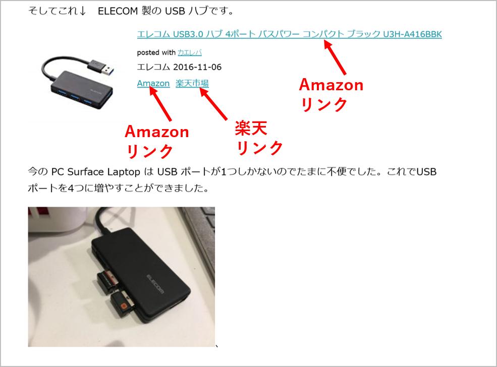 Amazon・楽天リンク