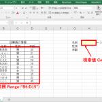 Excel VBA(マクロ)でも Vlookup 関数は使える
