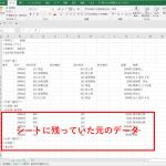 【初心者向け】Excel VBA(マクロ)でセルに入力した数字・文字列を消す方法
