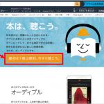 聴く本 Amazon オーディブルを試してみた! 最初の1冊は無料