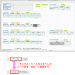 Excel VBA(マクロ) シートをコピペして名前を変更する方法