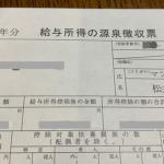 前職の源泉徴収票がなくて年末調整を受けれなかった人は早急に入手して確定申告をしよう!