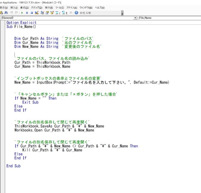 Excel VBA(マクロ)ファイル