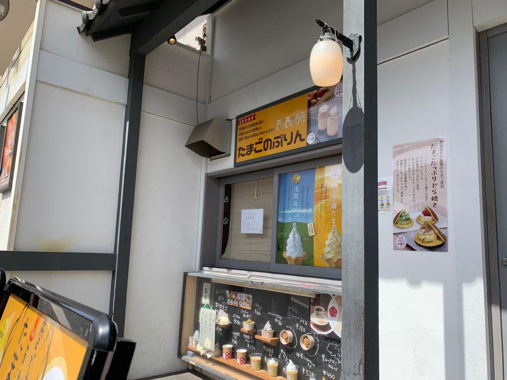 草津たまごファーム