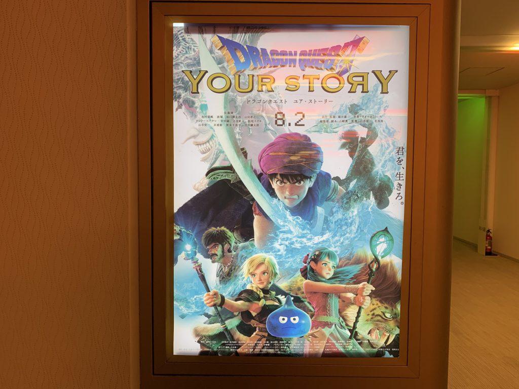 ドラクエ映画「YOURSTORY」