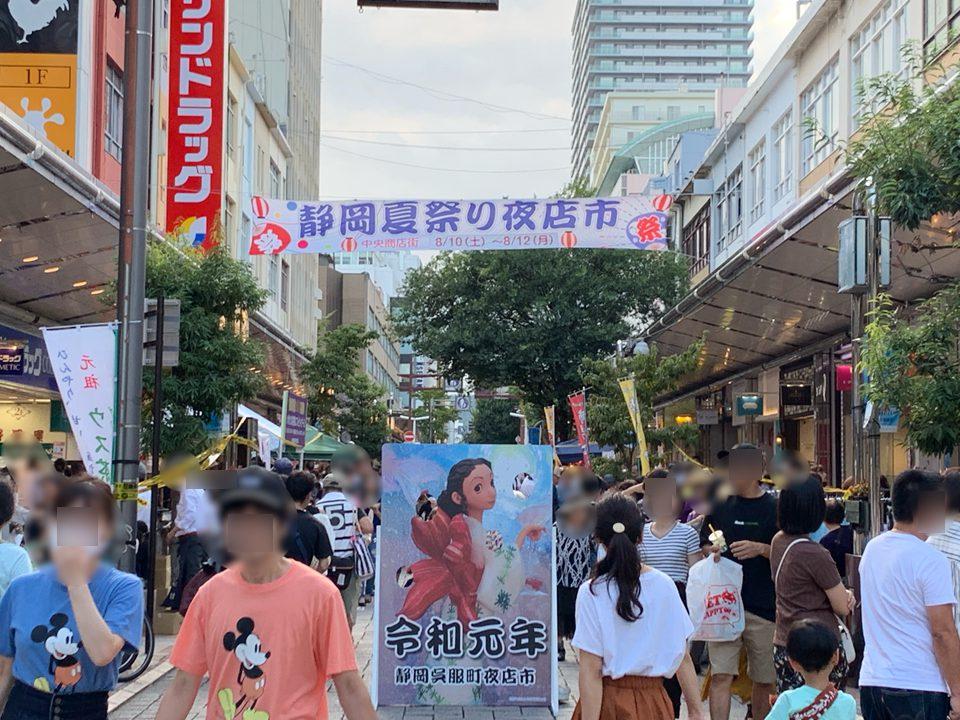 静岡夏祭り夜店市