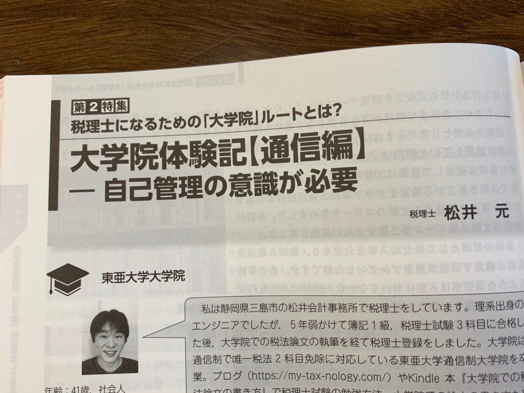大学院体験記【通信編】