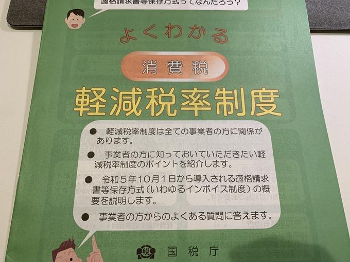 【軽減税率】屋台で食事をした場合の消費率税は8%? 10%?