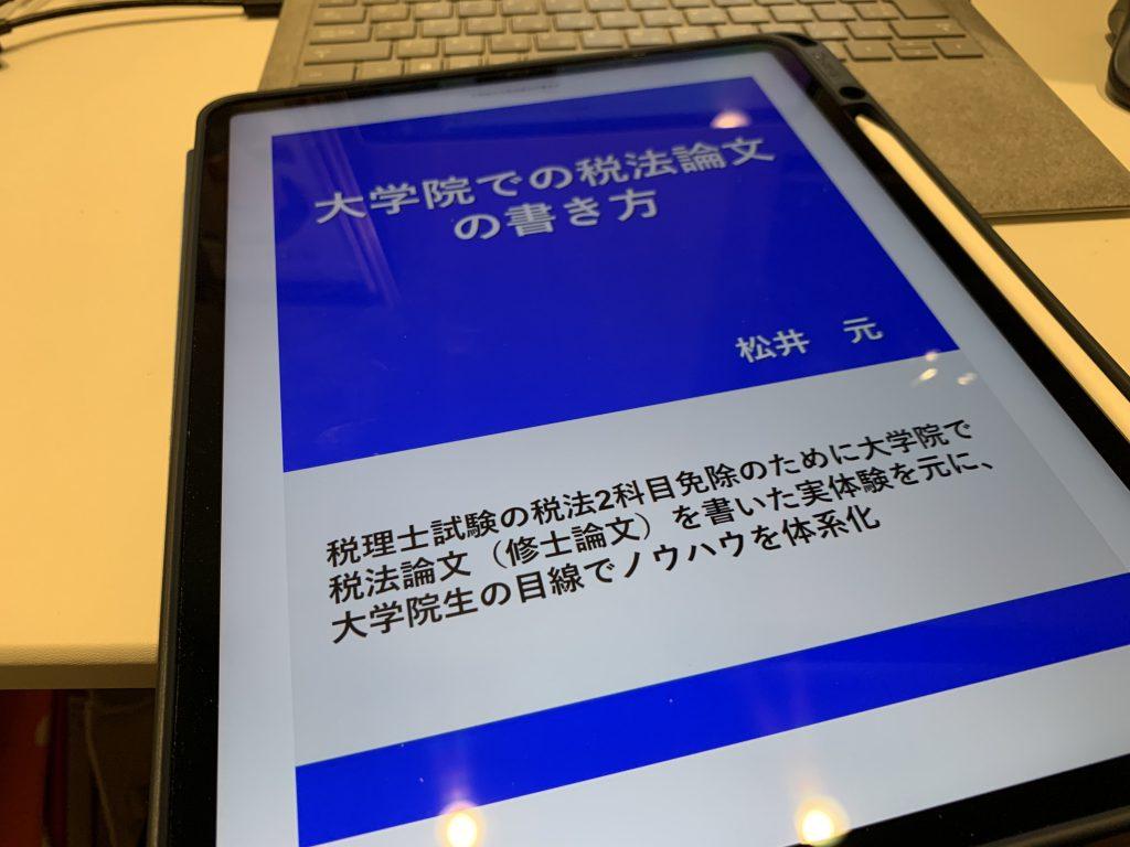 Kindle本(電子書籍)を出版する手順