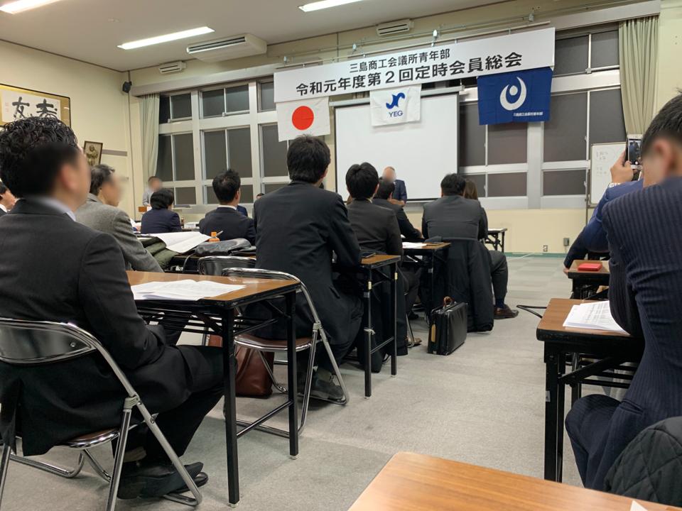 三島商工会議所青年部の総会