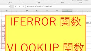 Excel(エクセル) IFERROR 関数を用いて VLOOKUP 関数で検索した値が存在しない場合にエラー(#N/A)を表示させない方法