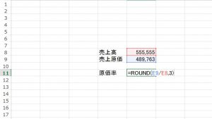 Excel(エクセル)計算結果の四捨五入、ROUND関数の使い方